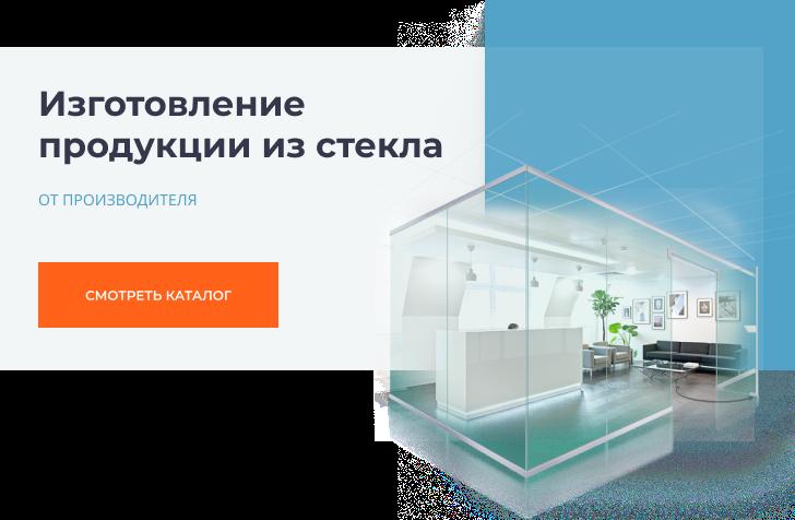 Изготовление продукции из стекла от производителя